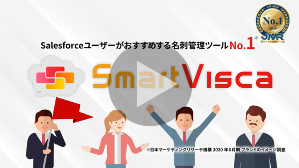 Salesforce一体型名刺管理ソリューション<br />「SmartVisca(スマートビスカ)」<br />紹介ムービー