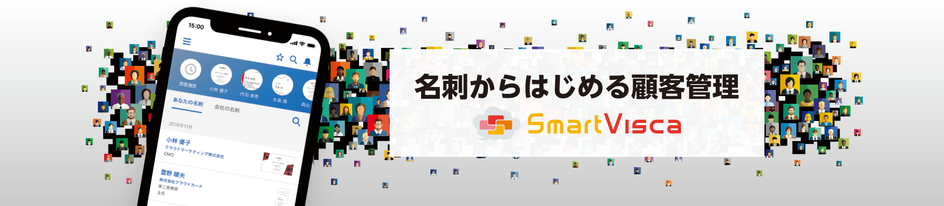 名刺からはじめるSalesforceの顧客管理 ― SmartVisca名刺活用相談会
