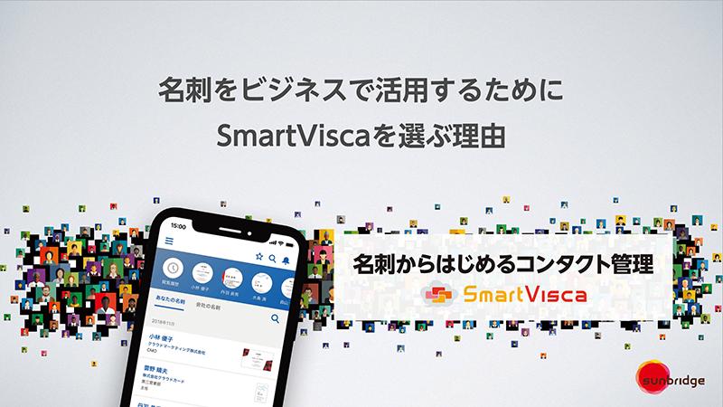 【ホワイトペーパー】名刺をビジネスで活用するためにSmartViscaを選ぶ理由