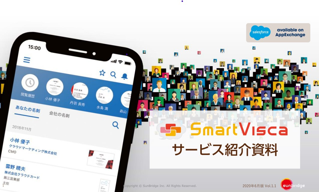 SmartVisca(スマートビスカ)サービス紹介資料
