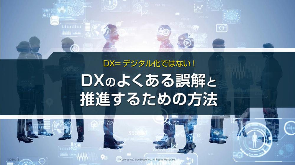 【ホワイトペーパー】<br/>DXのよくある誤解と推進するための方法