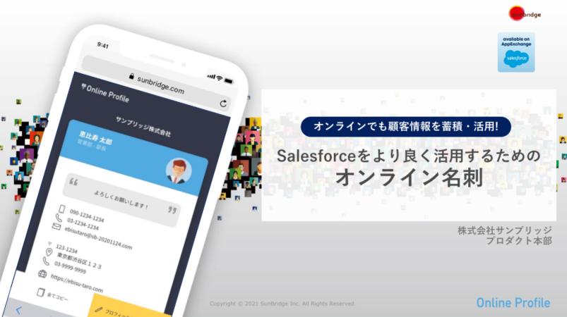 Salesforceをより良く活用するための<br />オンライン名刺