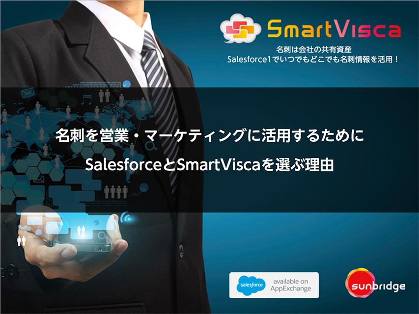 【ホワイトペーパー】名刺を営業・マーケティングに活用するためにSalesforceとSmartViscaを選ぶ理由
