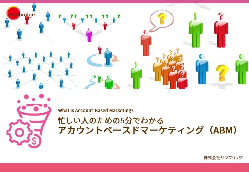 【ホワイトペーパー】アカウントベースドマーケティング(ABM)