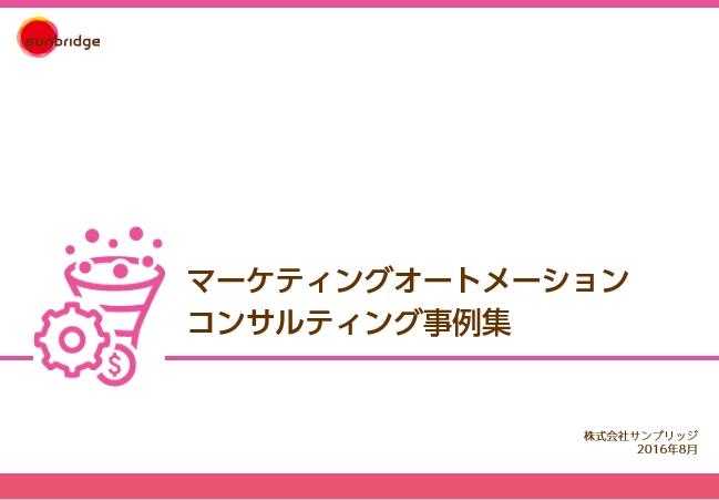 【ホワイトペーパー】マーケティングオートメーション(MA)コンサルティング事例集
