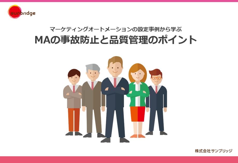 【ホワイトペーパー】MAの事故防止と品質管理のポイント